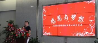 心怀感恩,放飞梦想——杨浦科技创业中心乔迁庆典落地再创辉煌