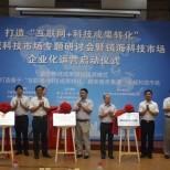 国家技术转移东部中心宁波分中心正式启动运营