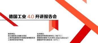 德国工业4.0中国培训暨报告会拉开序幕