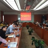 国家技术转移东部中心三季度业务交流会