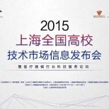 上海高校技术市场为医疗器械行业科技成果转化点亮绿灯—首届高校与企业医疗器械行业科技服务对接会成功举办