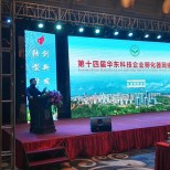 杨浦科技创业中心参加第十四届华东科技企业孵化器网络年会