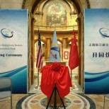 对接全球创新体系、实现科技创新要素跨境合作、开创中美创新合作新模式—上海张江波士顿企业园开园仪式隆重举行
