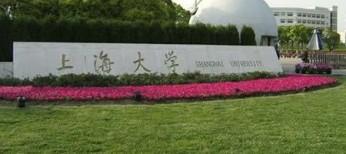 科技成果 | 上海大学