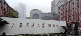 科技成果 | 上海交通大学医学院
