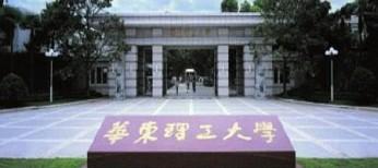 科技成果 | 华东理工大学