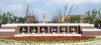 科技成果 | 上海电机学院