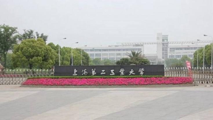 科技成果 | 上海第二工业大学