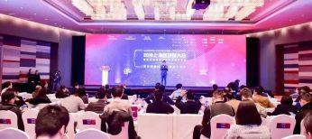 2018上海区块链大会暨区块链结合实体经济创新峰会盛大开幕