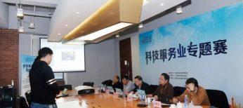 """2019""""创业在上海""""国际创新创业大赛科技服务业专题赛圆满结束"""
