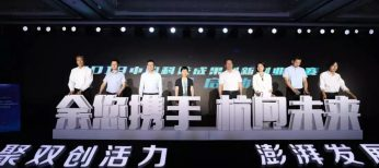 2019中国科技成果创新创业大赛正式启动