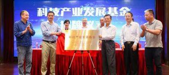 上海市工商联科技商会成立暨科技产业发展基金揭牌大会顺利召开,东中心首批签约