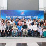 创新挑战赛走进上海交大——科技牛第四届科技成果转化大会专场