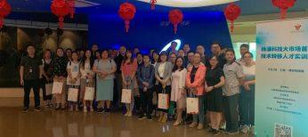 杨浦科技大市场首期技术转移人才实训班顺利举办
