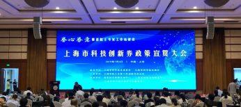 """""""券心券意""""推进院士专家工作站建设——上海市科技创新券政策宣贯大会举行"""