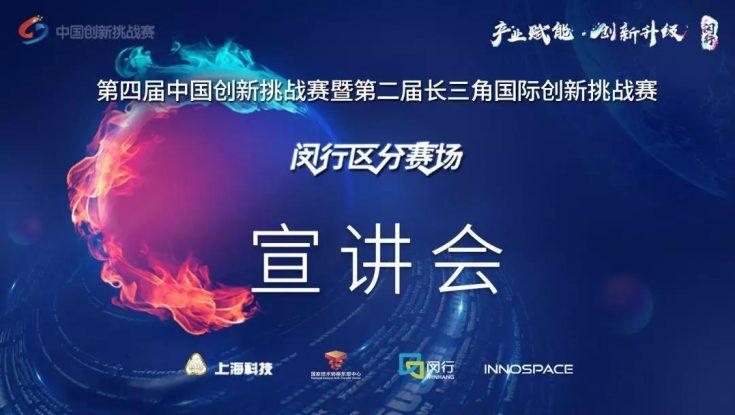 创新挑战赛闵行区分赛 人工智能与新一代信息技术专场宣讲会成功举办!