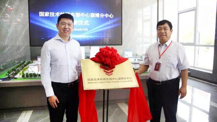 国家技术转移东部中心淄博分中心正式揭牌