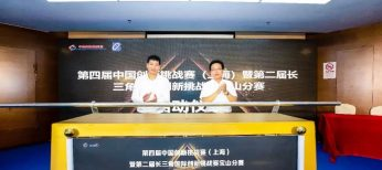 """集聚资源挖需求、赋能对接促转型 ——上海宝山举办""""创新挑战赛宝山分赛""""启动仪式"""