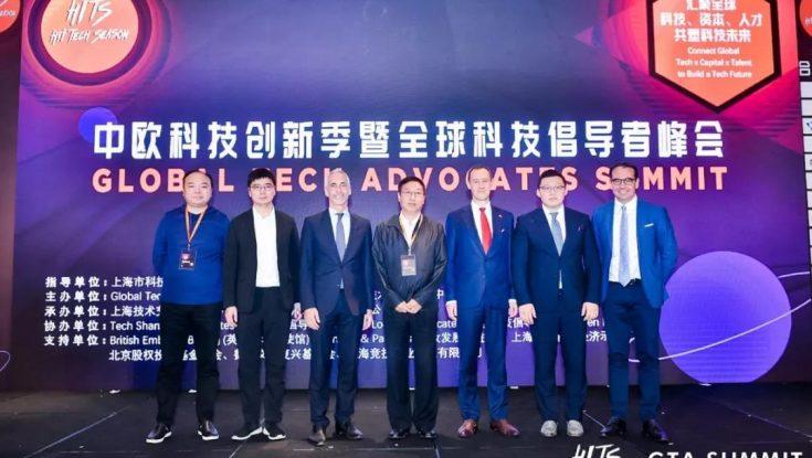 Hi Tech Season!2019中欧科技创新季暨全球科技倡导者峰会首次召开