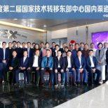 建设技术转移共同体,第二届国家技术转移东部中心国内渠道年终大会在沪举办