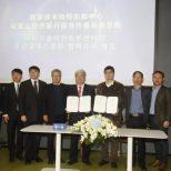 科技互联,2019中韩产业技术合作交流对接会召开