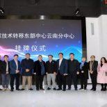 国家技术转移东部中心云南分中心正式启动,服务西南新节点,助力沪滇科技合作新纽带