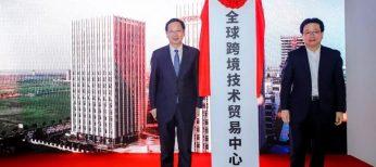 全球跨境技术贸易中心在中国(上海)自贸区临港新片区揭牌