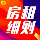 上海东部成果转化有限公司关于落实减免中小企业房租的细则