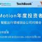 东部中心携手太库参与EcoMotion年度投资者活动