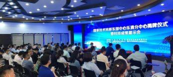 国家技术转移东部中心乐清分中心正式揭牌运营