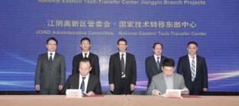 协同一体化,面向长三角,国家技术转移东部中心江阴分中心正式签约成立!