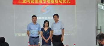 第三届长三角国际创新挑战赛工业陶瓷领域专场启动