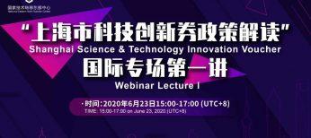 上海市科技创新券政策解读国际专场首讲成功